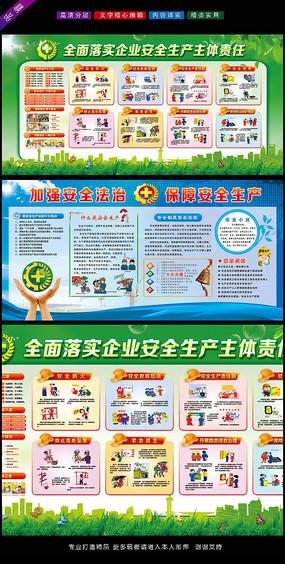 企业安全宣传栏囹�a_企业安全生产宣传栏设计素材专辑(100张)
