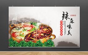 三鲜火锅鸳鸯火锅展板
