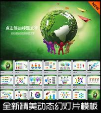 世界地球日节能减排低碳环保教育培训PPT
