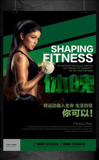 时尚动感健身房会馆俱乐部张贴海报