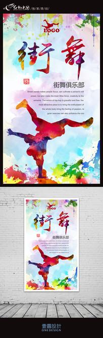 时尚水彩街舞海报设计