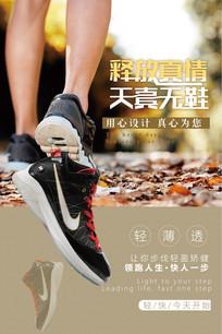 时尚休闲夏日运动鞋宣传海报