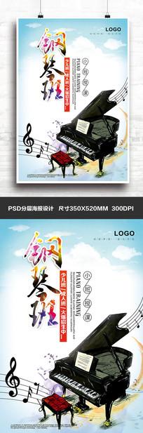 时尚音乐卡通钢琴班培训宣传海报