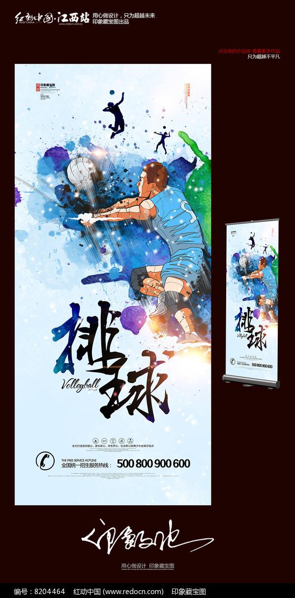 水彩体育竞技排球比赛宣传海报