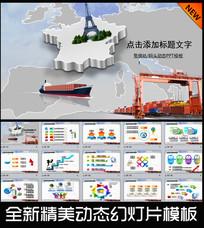 外贸物流货运船舶航运PPT模板