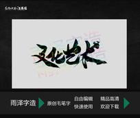 文化艺术手写创意书法字