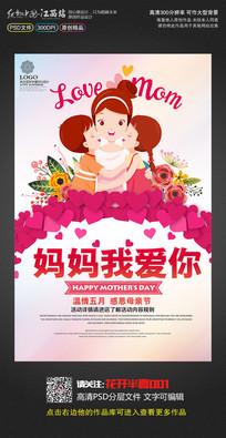我爱你妈妈母亲节宣传海报设计