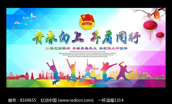 五四青年节宣传展板设计图片