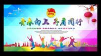 五四青年节宣传展板设计
