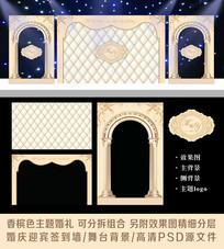 香槟色主题婚礼背景板