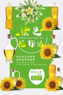 小清新植物油优惠宣传海报