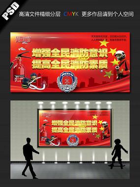小区消防安全宣传展板