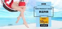 新品热销的美腿丝袜海报