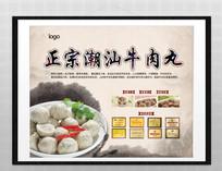 正宗潮汕牛肉丸产品介绍海报