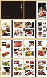 中餐菜谱美食菜谱