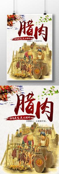 中国风腊肉海报