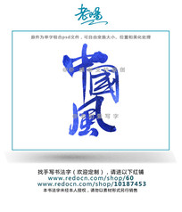 中国风书法原创字