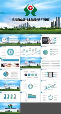 中国信用合作社农村商业银行PPT模板