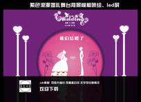 紫色浪漫婚礼舞台背景