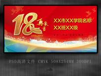 18周年同学会聚会背景展板设计