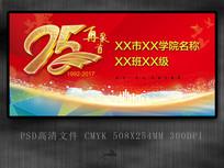 25周年同学会聚会背景展板设计