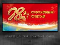 28周年同学会聚会背景展板设计