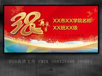 38周年同学会聚会背景展板设计