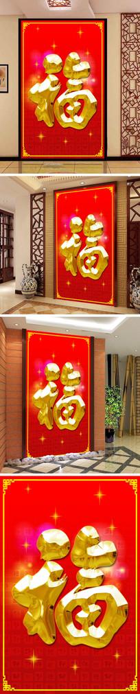 3D立体金色福字玄关背景墙