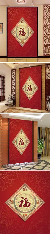 3D立体中式福字玄关背景墙