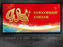40周年同学会聚会背景展板设计