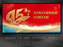 45周年同学会聚会背景展板设计