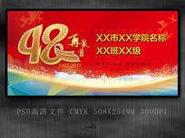 48周年同学会聚会背景展板设计