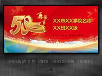 50周年同学会聚会背景展板设计