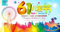 61儿童节宣传海报