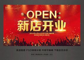 OPEN新店开业盛大开幕活动舞台背景布