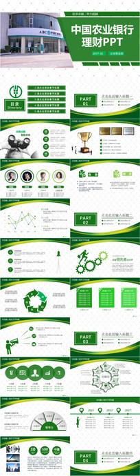 版权图片时尚大气中国农业银行工作总结计划PPT