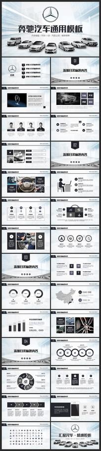 奔驰4S店工作总结计划汽车行业通用PPT模板