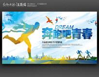 奔跑吧青春梦想宣传海报设计