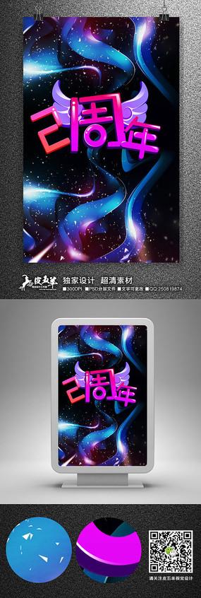 炫彩2周年庆海报设计