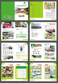 餐饮膳食管理公司画册设计