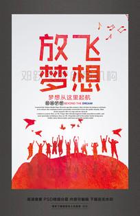 潮流时尚放飞梦想校园宣传海报