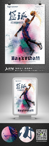 创意篮球招生宣传海报