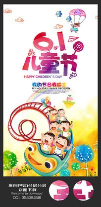 创意六一儿童节海报设计