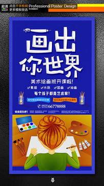 创意时尚少儿美术培训班招生宣传海报设计