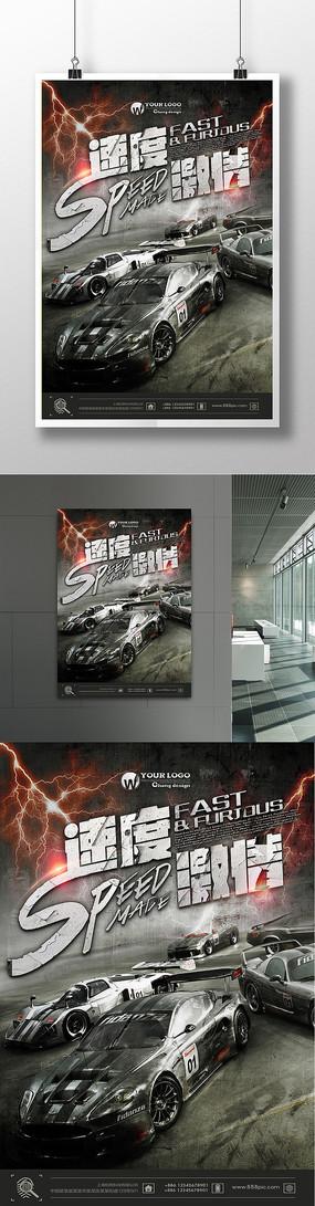 创意速度与激情海报设计