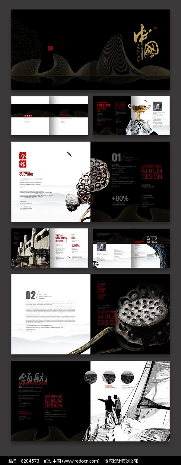 创意中国风画册图片