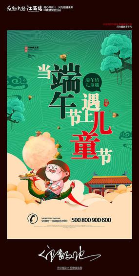 当端午节遇上儿童节宣传海报设计