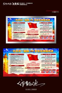 党员活动室展板模板设计