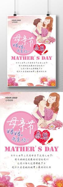 大气母亲节海报设计