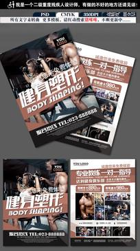 大气中国风美女健身单页广告图片